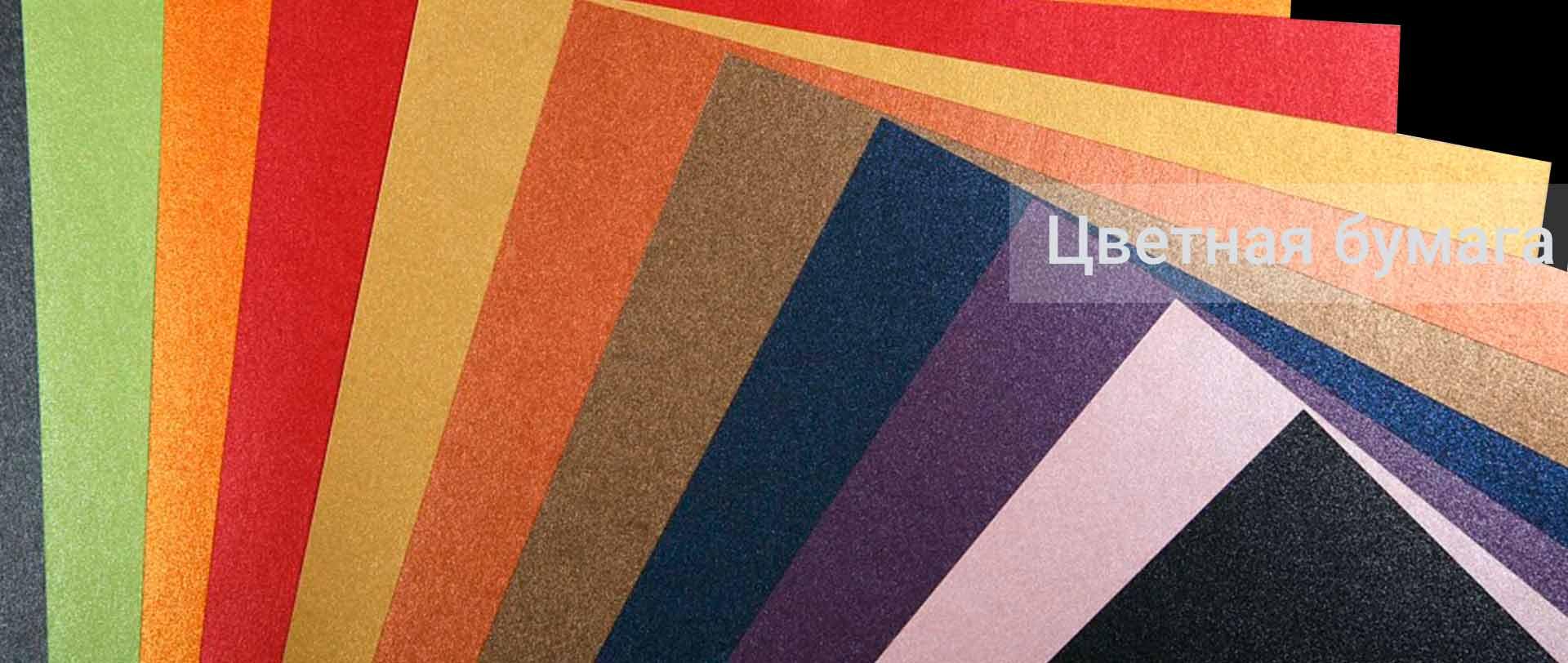 Цветная дизайнерская бумаг