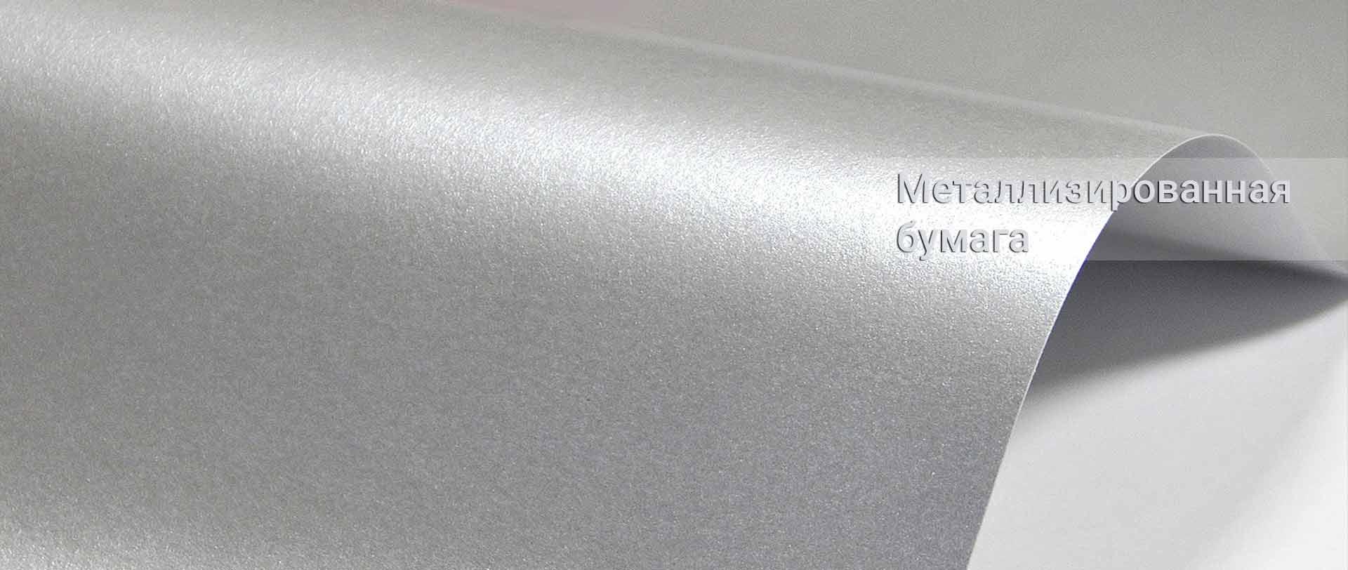 Металлезированная бумага